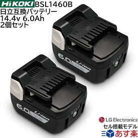 JIS規格適合 BSL1460B 2個セット 日立 14.4v 6.0Ah 6000mAh LG製 高級グレード高品質セル搭載 HiKOKI ハイコーキ 日立工機互換バッテリー リチウムイオン インパクトドライバー 電動工具・ハンディー クリーナー コードレス 掃除機 交換用電池