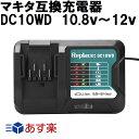 DC10WD(DC10SA) マキタ互換充電器 10.8v~12v対応 インパクトドライバー・電動工具・ハンディークリーナー・コードレ…