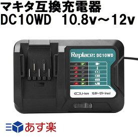 DC10WD(DC10SA) マキタ 互換 充電器 10.8v~12v 対応 インパクトドライバー 電動工具 ハンディー クリーナー コードレス 掃除機 交換用電池 バッテリー充電器 バッテリーチャージャー BL1015など 純正 バッテリー 対応