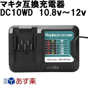 DC10WD(DC10SA) マキタ互換充電器 10.8v~12v対応 インパクトドライバー・電動工具・ハンディークリーナー・コードレス掃除機交換用バッテリー充電器 バッテリーチャージャー BL1015など互換・