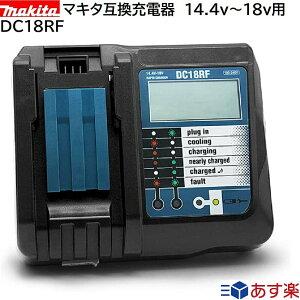 DC18RF マキタ 互換 充電器 14.4v~18v 対応 デジタル液晶画面付き インパクトドライバー 電動工具 ハンディー クリーナー コードレス 掃除機 交換用電池 バッテリー充電器 メロディー付き BL1460BL1