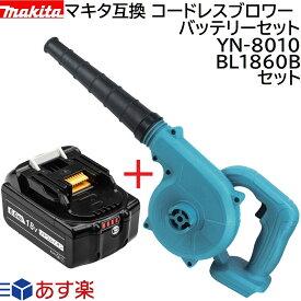 充電式 コードレス ブロアー + バッテリー セット マキタ 14.4v 18v バッテリー リチウムイオン 蓄電池 専用 YN-8010 ブロワー トリガー + BL1860B 18v 6.0Ah 互換バッテリー 一台二役 集じん機能付き 集塵 掃除機 電動工具 互換品 日本語取扱説明書付き