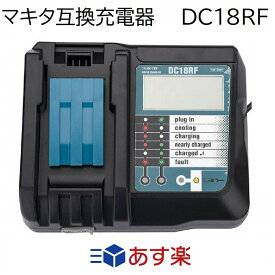 DC18RF マキタ互換充電器 14.4v~18v対応 デジタル液晶画面付き インパクトドライバー・電動工具・ハンディークリーナー・コードレス掃除機交換用バッテリー充電器 バッテリーチャージャー メロディー付き BL1460BL1860Bなど互換・純正バッテリー対応!