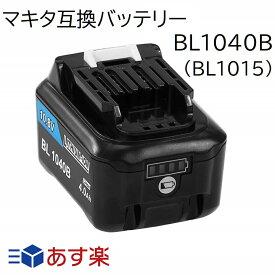 BL1040B(BL1015) マキタ 10.8v(12V兼用) 4.0Ah 4000mAh マキタ互換バッテリー 残量表示付き Li-ion リチウムイオン電池 コードレスクリーナー・ドリル・インパクトドライバー・電動工具・ハンディー掃除機・コードレス掃除機・クリーナー交換用電池 マキタ純正充電器対応