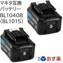BL1040B(BL1015) 2個セット マキタ 10.8v(12V兼用) 4.0Ah 4000mAh マキタ互換バッテリー 残量表示付き Li-ion リチ...