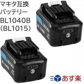 BL1040B(BL1015) 2個セット マキタ 10.8v(12V兼用) 4.0Ah 4000mAh マキタ互換バッテリー 残量表示付き Li-ion リチウムイオン電池 ハンディー掃除機・コードレス掃除機・クリーナー・ドリル・インパクトドライバー・電動工具交換用電池 充電池 マキタ純正充電器対応