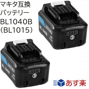 BL1040B(BL1015) 2個セット マキタ 10.8v(12V兼用) 4.0Ah 4000mAh マキタ互換バッテリー 残量表示付き Li-ion リチウムイオン電池 ハンディー掃除機・コードレス掃除機・クリーナー・ドリル・インパクト