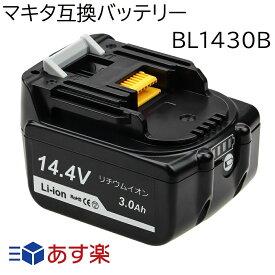 BL1430B マキタ 14.4v 3.0Ah 3000mAh マキタ互換バッテリー Li-ion リチウムイオン電池 残量表示付き インパクトドライバー・電動工具・ハンディー掃除機・コードレス掃除機・クリーナー交換用電池 充電池 BL1430BL1440BL1450BL1460B マキタ純正充電器対応