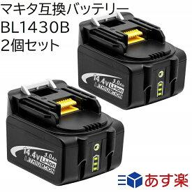 BL1430B 2個セット マキタ 14.4v 3.0Ah 3000mAh マキタ互換バッテリー Li-ion リチウムイオン電池 残量表示付き BL1430BL1440BL1450BL1460B対応 インパクトドライバー・電動工具・掃除機・ハンディー掃除機・クリーナー交換用電池 充電池 マキタ純正充電器対応