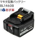BL1460B マキタ 14.4v 6.0Ah 6000mAh マキタ互換バッテリー 残量表示付き Li-ion リチウムイオン インパクトドライバー・電動工具 ・ハンディー掃除機・コードレス掃除機・