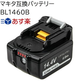 BL1460B マキタ 14.4v 6.0Ah 6000mAh マキタ互換バッテリー 残量表示付き Li-ion リチウムイオン インパクトドライバー・電動工具 ・ハンディー掃除機・コードレス掃除機・クリーナー交換用電池 マキタ純正充電器対応