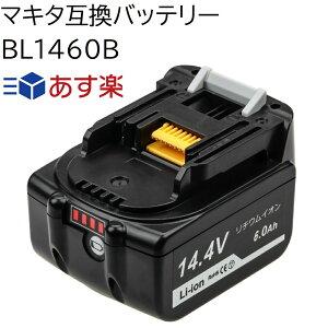 BL1460B マキタ 14.4v 6.0Ah 6000mAh マキタ互換バッテリー 残量表示付き Li-ion リチウムイオン インパクトドライバー・電動工具 ・ハンディー掃除機・コードレス掃除機・クリーナー交換用電池 マ