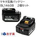 BL1460B 2個セット マキタ 14.4v 6.0Ah 6000mAh マキタ互換バッテリー 残量表示付き Li-ion リチウムイオン インパクトドライバー・電動工具 ・ハンディー掃除機・コード