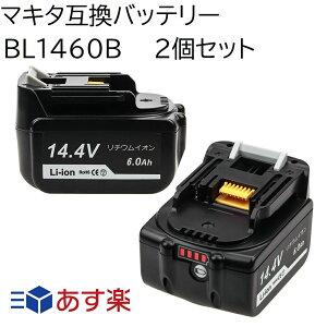 BL1460B 2個セット マキタ 14.4v 6.0Ah 6000mAh マキタ互換バッテリー 残量表示付き Li-ion リチウムイオン インパクトドライバー・電動工具 ・ハンディー掃除機・コードレス掃除機・クリーナー交換