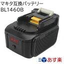 【当店サービスクーポン対象商品】BL1460B マキタ 14.4V 6.0Ah 6000mAh 高品質・高耐久 マキタ互換バッテリー Li-ion …