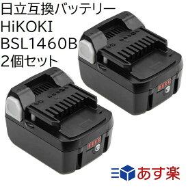 BSL1460B 2個セット 日立 14.4v 6.0Ah 6000mAh HiKOKI互換バッテリー 日立工機 Li-ion リチウムイオン インパクトドライバー・電動工具・ハンディー掃除機・コードレス掃除機・クリーナー交換用電池 純正充電器対応