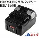 BSL1860B 日立 18v 6.0Ah 6000mAh HiKOKI互換バッテリー 日立工機 Li-ion リチウムイオン インパクトドライバー・電動…