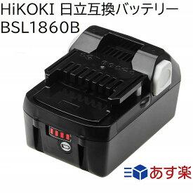 BSL1860B 日立 18v 6.0Ah 6000mAh HiKOKI互換バッテリー 日立工機 Li-ion リチウムイオン インパクトドライバー・電動工具・ハンディー掃除機・コードレス掃除機・クリーナー交換用電池 充電池 純正充電器対応