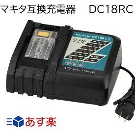 DC18RC マキタ充電器 14.4v~18v対応 互換充電器 電動工具・ハンディー掃除機・コードレス掃除機・クリーナーなど交換用バッテリー充電器 バッテリーチャージャー チャージ完了メロディー付き マキタ純正バッテリー対応 BL1460BL1860B互換バッテリーに相性抜群!
