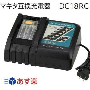 DC18RC 14.4v~18v対応 マキタ 互換 充電器 インパクトドライバー 電動工具 ハンディー コードレス 掃除機 クリーナー など 交換用電池 バッテリー充電器 チャージ完了メロディー付き マキタ純正