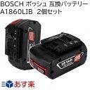 A1860LIB 2個セット BOSCH ボッシュ 18v 6.0Ah 6000mAh 互換バッテリー 残量表示付き Li-ion リチウムイオン インパク…