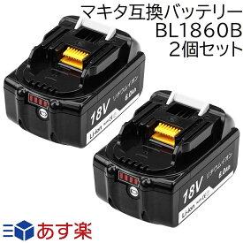 BL1860B 2個セット マキタ 18v 6.0Ah 6000mAh マキタ互換バッテリー 残量表示付き Li-ion リチウムイオン インパクトドライバー・電動工具・ハンディークリーナー・コードレス掃除機 交換用電池 マキタ純正充電器対応