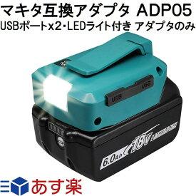 最新版 ADP05 マキタ互換アダプター マキタバッテリー 14.4v 18v対応 USBポート・LED ライト/ランプ付き BL1460BL1860Bなどマキタ互換バッテリー・マキタ純正バッテリー対応 災害用品 緊急避難用品 停電 予備電源 照明として! USBポート付きでスマホの充電も可能!