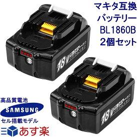 ハイグレードタイプ BL1860B 2個セット マキタ 18v 6.0Ah 6000mAh マキタ互換バッテリー SAMSUNG サムスン製セル搭載 リチウムイオン インパクト 電動工具 ハンディークリーナー コードレス掃除機 電池 マキタ純正バッテリー 充電器対応