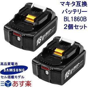 ハイグレードタイプ BL1860B 2個セット マキタ 18v 6.0Ah 6000mAh マキタ互換バッテリー 最新型 SAMSUNG サムスン製セル搭載 リチウムイオン インパクト・電動工具・ハンディークリーナー・コードレ