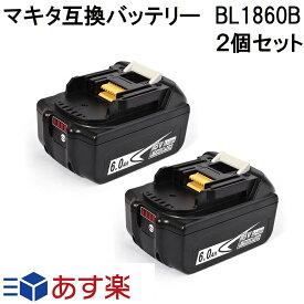 BL1860B 2個セット マキタ 18v 6.0Ah 6000mAh ハイグレード高品質セル・回路基板採用モデル マキタ互換バッテリー 残量表示付き インパクトドライバー・電動工具・ハンディークリーナー・コードレス掃除機・交換用電池 マキタ純正充電器・互換充電器対応
