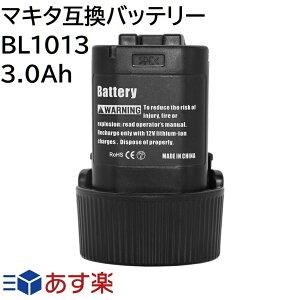 BL1013 マキタ makita 10.8v 3.0Ah 3000mAh マキタ互換バッテリー Li-ion リチウムイオン 電動工具・ハンディー掃除機・コードレス掃除機・クリーナー交換用電池 充電池 マキタ純正充電器対応