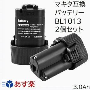 BL1013 2個セットマキタ makita 10.8v 3.0Ah 3000mAh マキタ互換バッテリー リチウムイオン インパクトドライバー 電動工具 ハンディー掃除機 コードレス掃除機 クリーナー交換用電池 充電池 マキタ