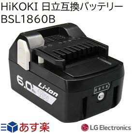 JIS規格適合 BSL1860B ハイコーキ 18v 6.0Ah 6000mAh LG製 高級グレード 高品質セル搭載 HiKOKI 日立工機 互換 バッテリー リチウムイオン 蓄電池 インパクトドライバー 電動工具 ハンディー クリーナー コードレス 掃除機 交換用電池 純正充電器対応