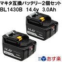 BL1430B 2個セット マキタ 14.4v 3.0Ah 3000mAh マキタ互換バッテリー Li-ion リチウムイオン電池 残量表示付き インパクトドライバー・電動工具・ハンディー掃除機・コー