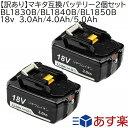 【訳あり・福袋】2個セット マキタ互換バッテリー BL1830B BL1840B BL1850B 18v 3.0Ah 4.0Ah 5.0Ah 選択不可 残量表示付き リチウムイオン 電動工具・ハンディ