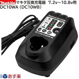 DC10WA(DC10WB) マキタ 互換 充電器 7.2v 〜 10.8v 対応 インパクトドライバー 電動工具 ランタン ハンディー クリーナー コードレス 掃除機 交換用電池 バッテリー充電器 バッテリーチャージャ