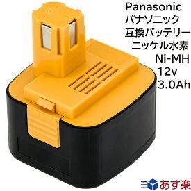 パナソニック Panasonic 互換 バッテリー 12v 3.0Ah ニッケル水素電池 NI-MH 差込み式 バッテリー 電池パック 電動工具 ドリル ドライバー 交換用電池 EZ9200 EY9200 純正 充電器 対応