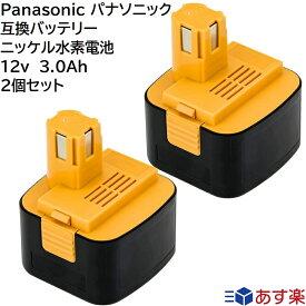 パナソニック Panasonic 互換 バッテリー 2個セット 12v 3.0Ah ニッケル水素電池 NI-MH 差込み式 バッテリー 電池パック 電動工具 ドリル ドライバー 交換用電池 EZ9200 EY9200 純正 充電器 ニカド電池 対応