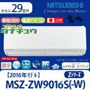 MSZ-ZW9016S-W 三菱電機 29畳用エアコン 2016年型 (西濃出荷) (/MSZ-ZW9016S-W/)