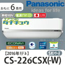 CS-226CSX-W パナソニック 6畳用エアコン 2016年型 (西濃出荷) (/CS-226CSX-W/)