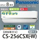 CS-256CSX-W パナソニック 8畳用エアコン 2016年型 (西濃出荷) (/CS-256CSX-W/)