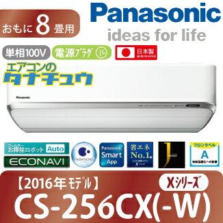 CS-256CX-W パナソニック 8畳用エアコン 2016年型 (西濃出荷) (/CS-256CX-W/)
