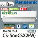 (西濃出荷)(基本送料無料) パナソニック家庭用エアコン 2016年型 SXシリーズコンパクトを極めた高性能モデルCS-566CSX2-W(単相200V) (/CS-566CSX2-W/)
