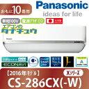 CS-286CX2-W パナソニック 10畳用エアコン 2016年型 (西濃出荷) (/CS-286CX2-W/)