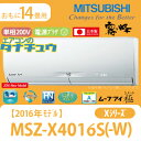 MSZ-X4016S-W 三菱電機 14畳用エアコン 2016年型 (西濃出荷) (/MSZ-X4016S-W/)