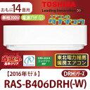 (即納在庫有)(基本送料無料) 東芝 家庭用エアコン 2016年型 DRHシリーズ RAS-B406DRH-W(単相200V) (/RAS-B406DRH-W/...