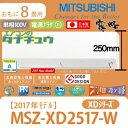 MSZ-XD2517-W 三菱電機 8畳用エアコン 2017年型 (西濃出荷) (/MSZ-XD2517-W/)