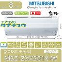 MSZ-ZXV2518-W 三菱電機 8畳用エアコン 2018年型 (西濃出荷) (/MSZ-ZXV2518-W/)