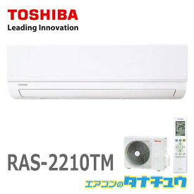 (即納在庫有) RAS-2210TM 6畳用 東芝 6畳用エアコン 2020年型 類似品番:RAS-2211T (/RAS-2210TM/)