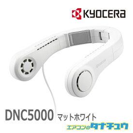 (即納在庫有) 京セラ DNC5000 ネッククーラー マットホワイト ※モバイルバッテリー別売 3段階調節機能 首掛け アウトドア スポーツ観戦 (/DNC-5000-MW/)